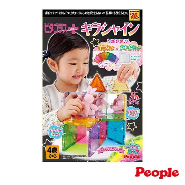 日本People 女孩的益智磁性積木組合
