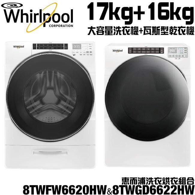 【Whirlpool惠而浦】17kg變頻洗滾筒8TWFW6620HW+16kg瓦斯乾衣機