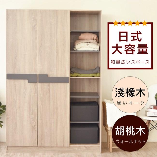 【Hopma】日系雙門衣櫃/衣櫥/櫃子-淺橡木