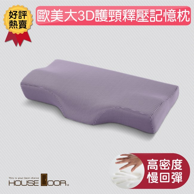 House door 歐美熱銷釋壓記憶枕 超吸濕排濕表布 大3D護頸型(丁香紫)