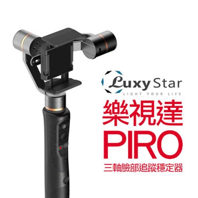 【Luxy Star 樂視達】PIRO 三軸臉部追蹤穩定器黑色