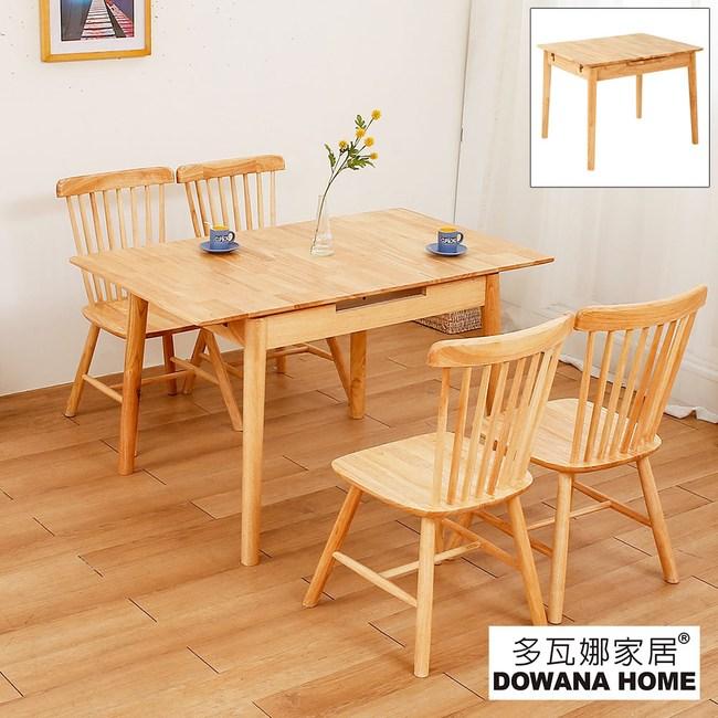 【多瓦娜】亞比伸縮功能一桌四椅1705/二色原木