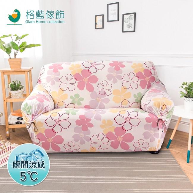 【格藍傢飾】綺香涼感彈性沙發套-紅1+2+3人