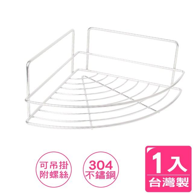 【AXIS 艾克思】台灣製304不鏽鋼單層扇形角落收納架.置物架_1入