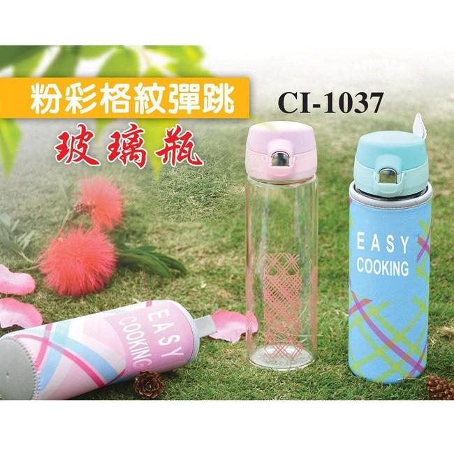 飪我行 粉彩格紋彈跳玻璃瓶550ml(附布套)二入 CI-1037