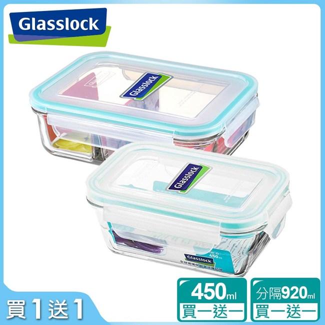 【Glasslock】分格微波強化玻璃保鮮盒-完美分隔便當2件組