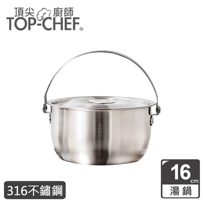 【頂尖廚師】 316不鏽鋼手提調理鍋16公分附蓋