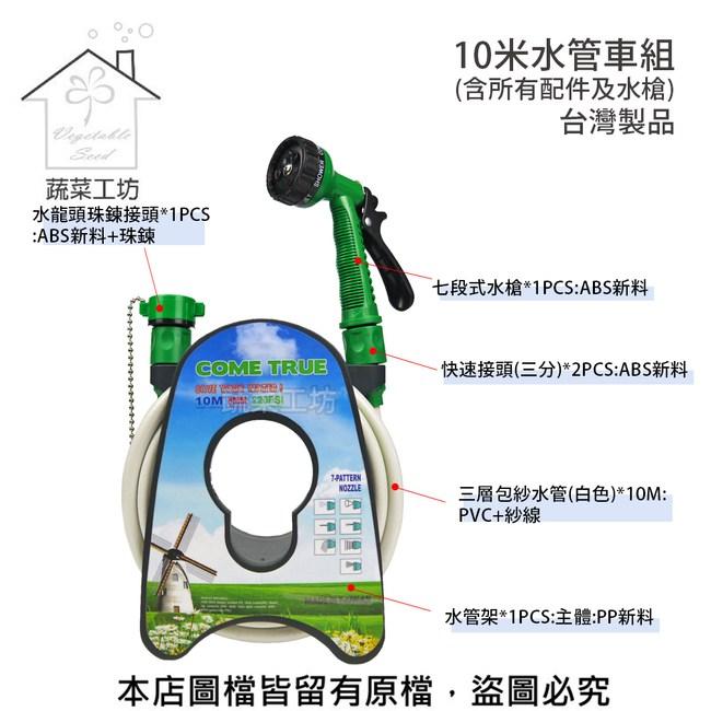 10米水管車組 (含所有配件及水槍)台灣製品