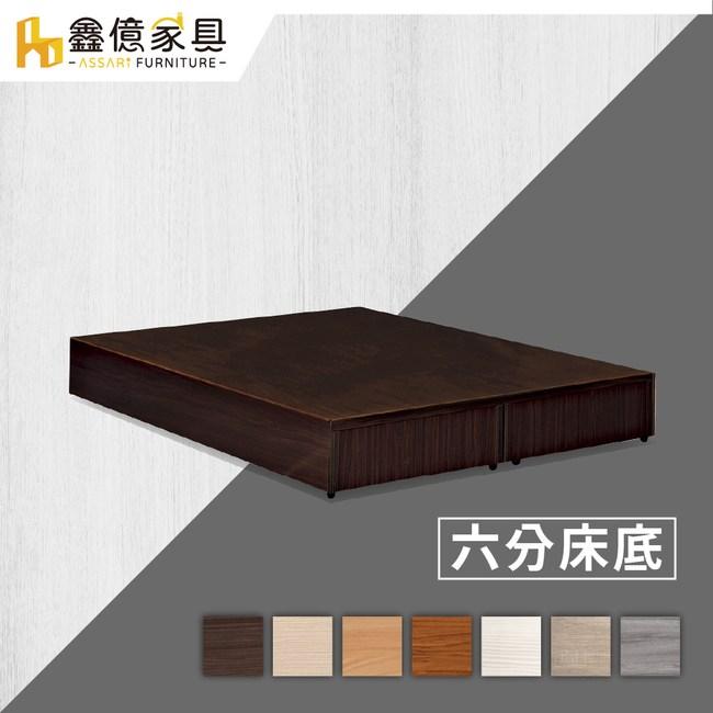 ASSARI-強化6分硬床座/床底/床架(雙大6尺)白橡