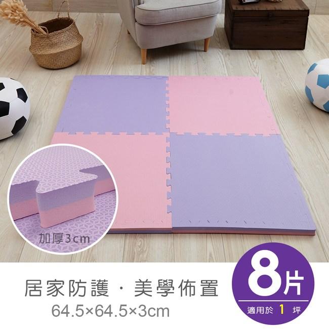【APG】舒芙蕾64*64*3cm雙色巧拼地墊-多色可選一包8片粉紅+紫