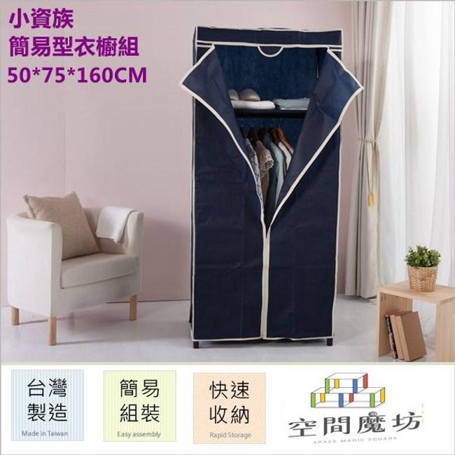 【空間魔坊】50x75x160高cm 簡易型衣櫥組 吊衣架組