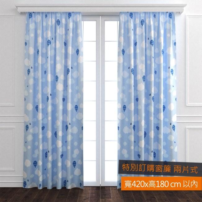 EZSO 雲朵防蹣抗菌遮光特別訂購窗簾 兩片式 寬420x高180cm以內