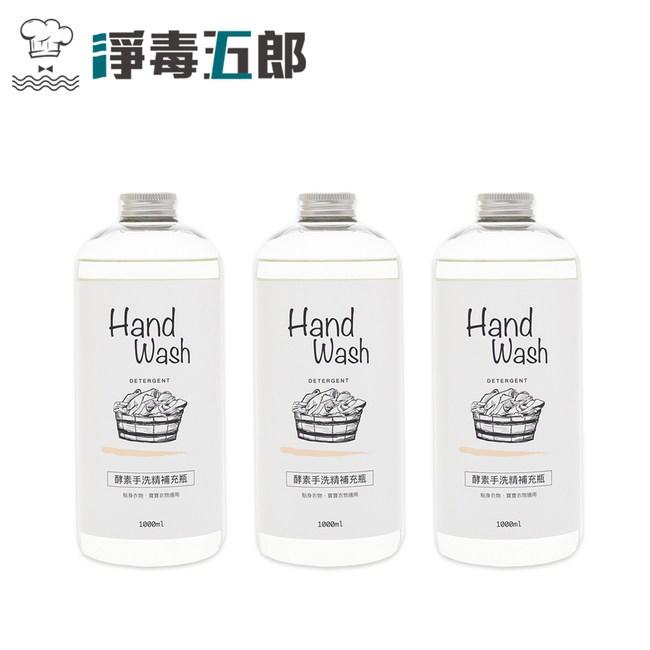 【淨毒五郎】酵素手洗精補充瓶1000ml-3入組手洗補充瓶3入