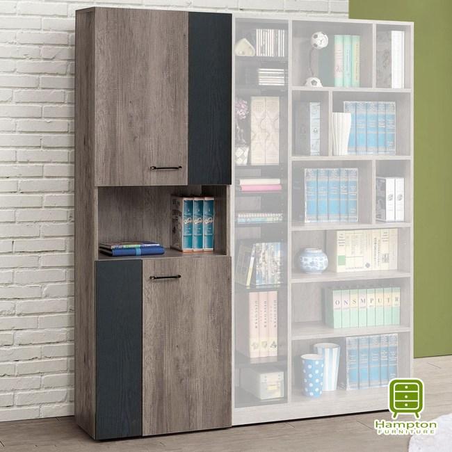 【Hampton 漢汀堡】艾朵拉古橡色2尺半開放式書櫥