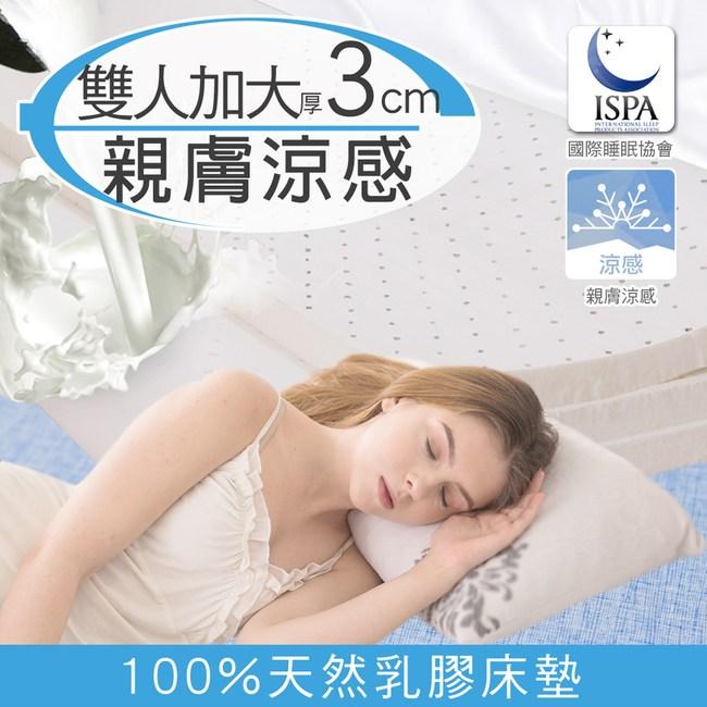 【日本藤田】涼感透氣好眠天然乳膠床墊3CM-雙人加大(夏晶藍)