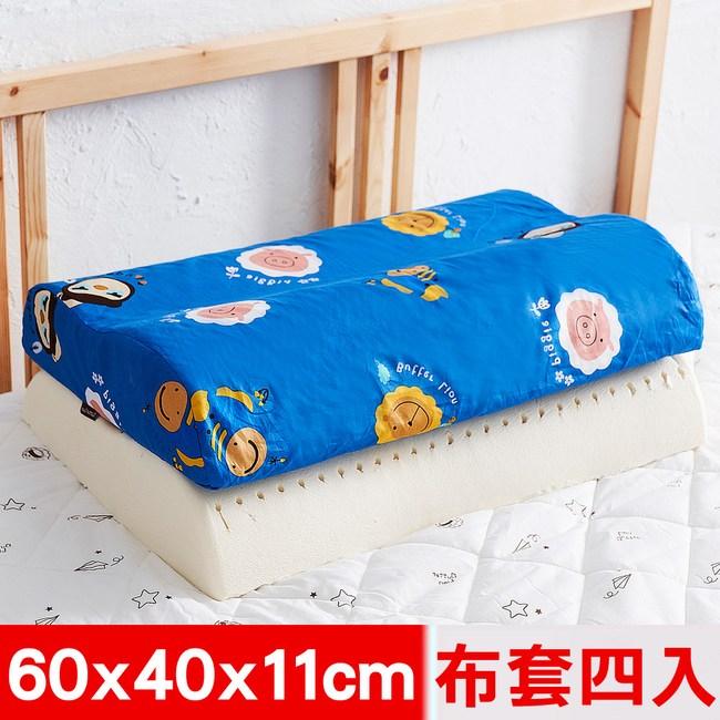 【奶油獅】同樂會系列-大枕專用100%純棉工學枕頭套(宇宙藍)四入