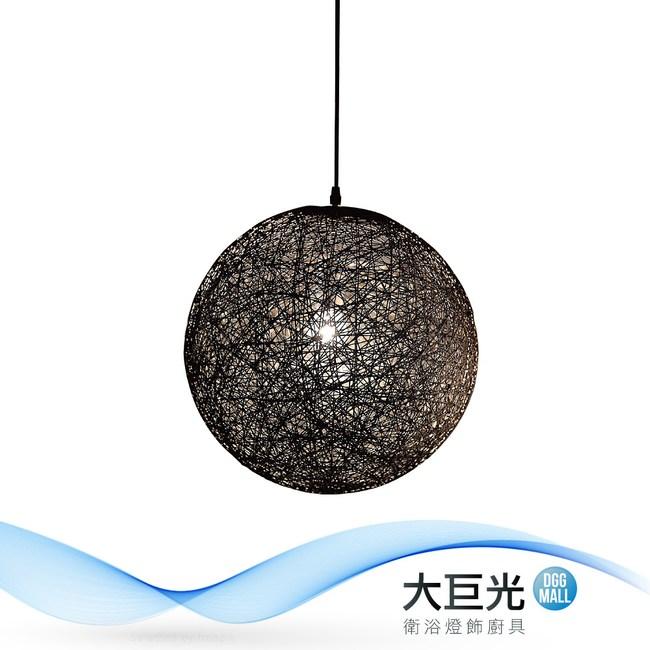 【大巨光】典雅風-E27 單燈100cm吊燈-大(ME-1121)