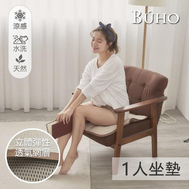 【BUHO】3D立體日式天然藤蓆一人坐墊55x55cm(3入)
