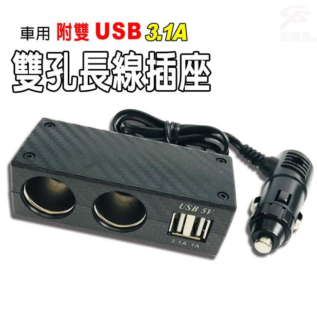 金德恩 台灣製造 車用碳纖維雙孔點菸器電源擴充座附3.1A雙USB個