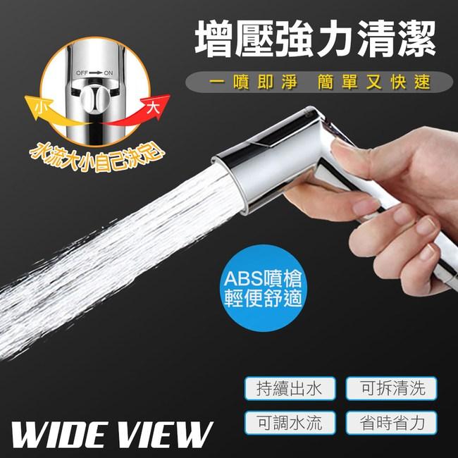 【WIDE VIEW】3M免按壓可調節免治水療噴槍蛇管組