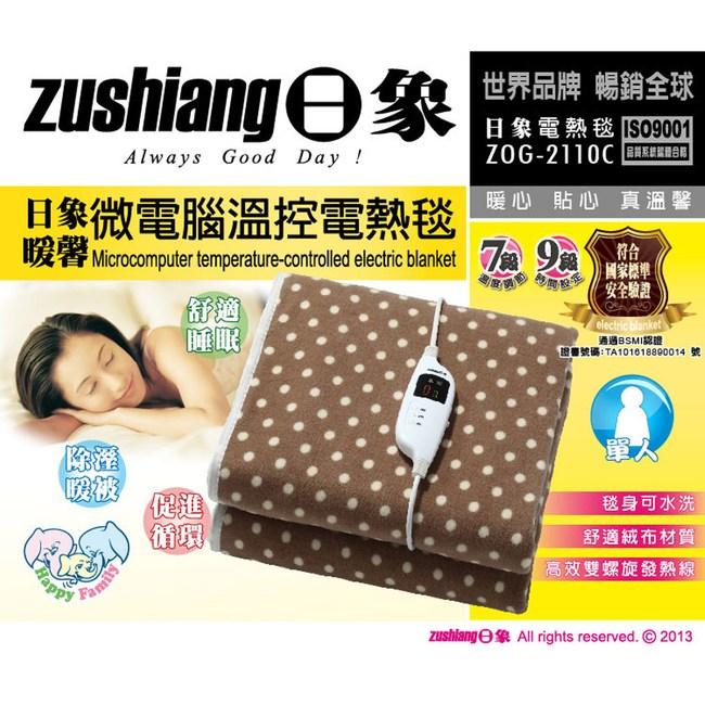 【日象】暖馨微電腦溫控電熱毯 單人(ZOG-2110C)