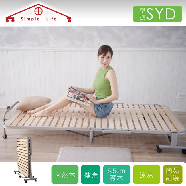 【Simple Life折疊床】天然木-桐木折疊床-SYD