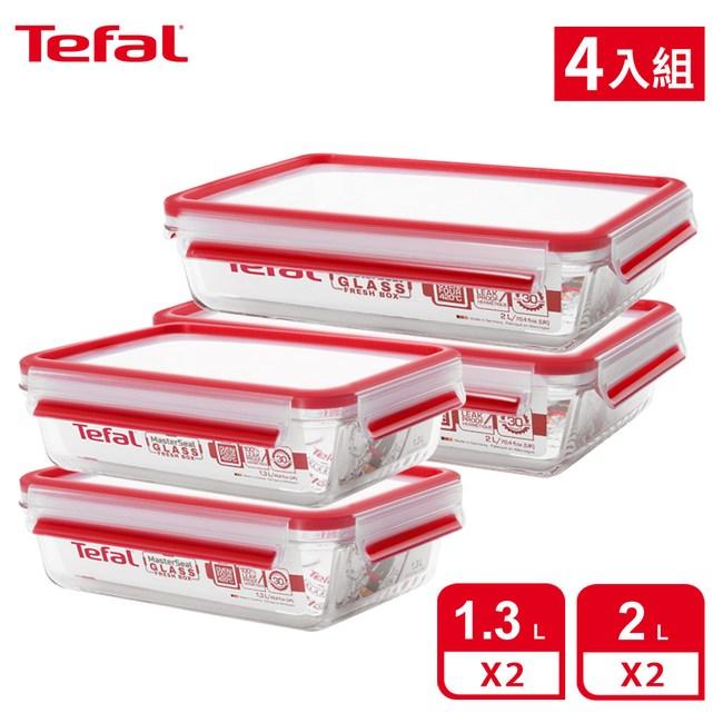 特福 德國原裝 無縫膠圈玻璃保鮮盒四件組(1.3Lx2+2Lx2)