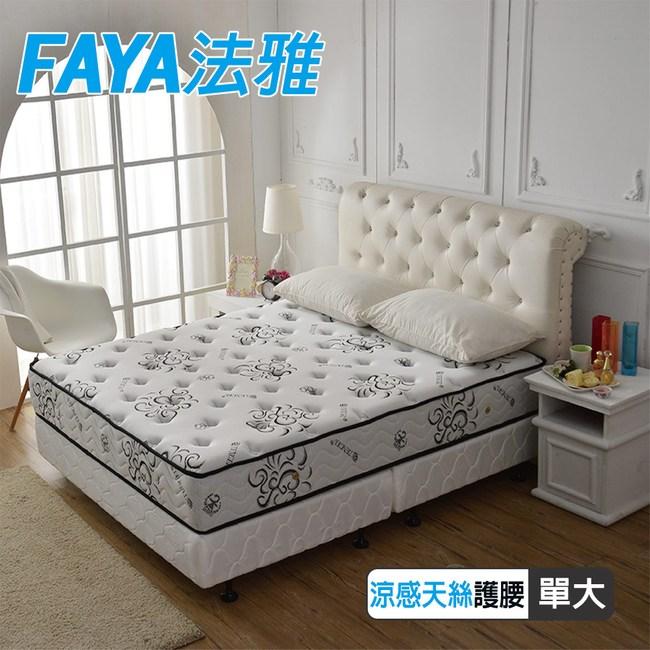 【FAYA法雅】頂級涼感天絲高澎度-抗菌硬式獨立筒床單人3.5尺