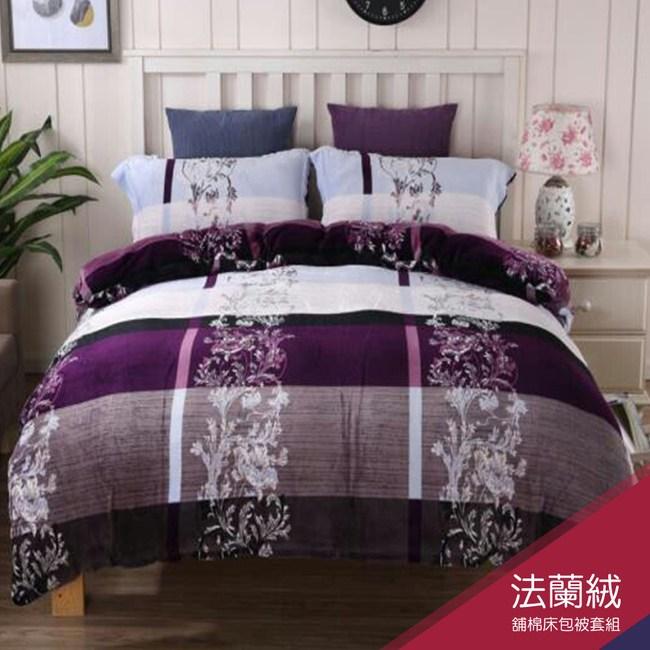 【貝兒居家寢飾生活館】法蘭絨鋪棉床包兩用被組(雙人/紫色藤花)