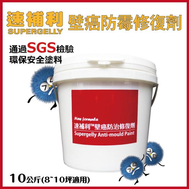 【速補利】台灣氣候專屬配方壁癌修復大容量10公斤