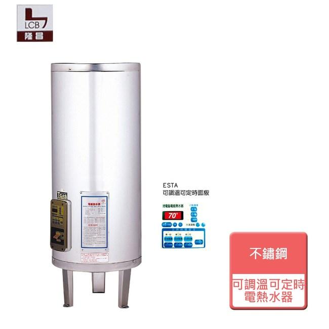 【LCB 隆昌】封閉式絕緣電熱水器-無安裝-ESTA015-2