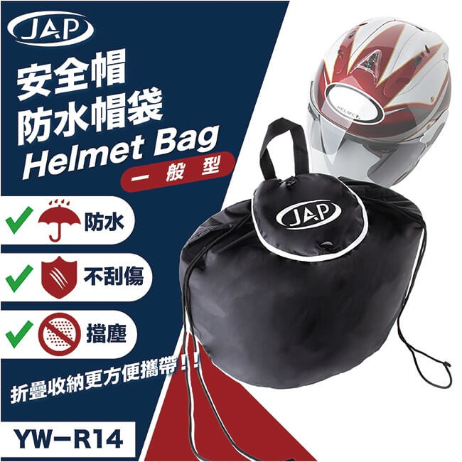 JAP 安全帽防水帽袋 YW-R14