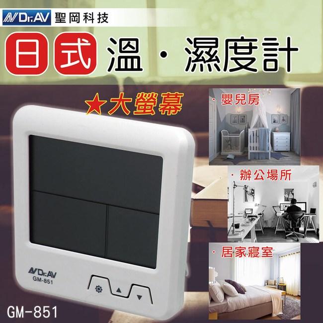 聖岡GM-851日式超大螢幕溫/濕度計