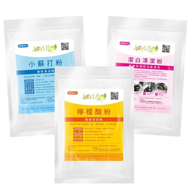 JoyLife嚴選 環保清潔去污體驗組(小蘇打粉+檸檬酸+活氧潔白粉)