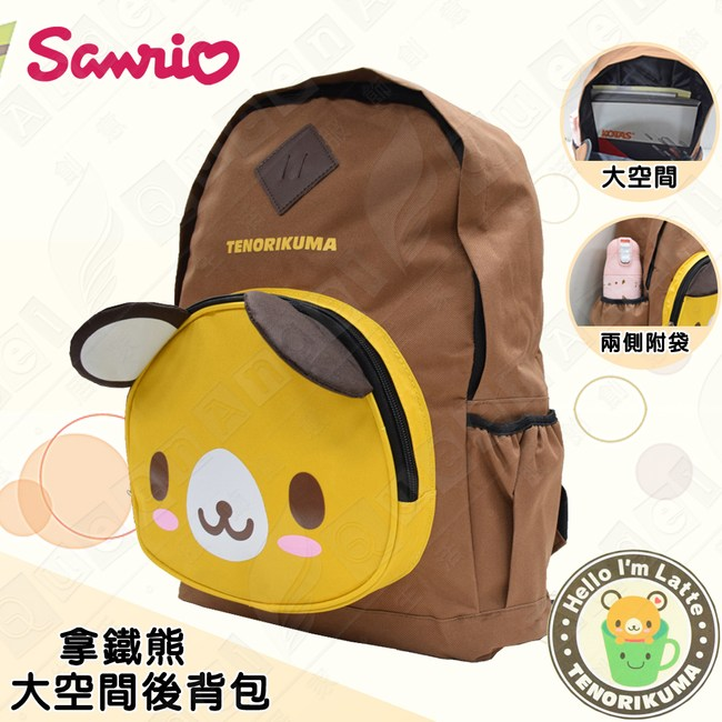 【TENORIKUMA】三麗鷗拿鐵熊 大空間輕量款雙肩後背包-咖啡色