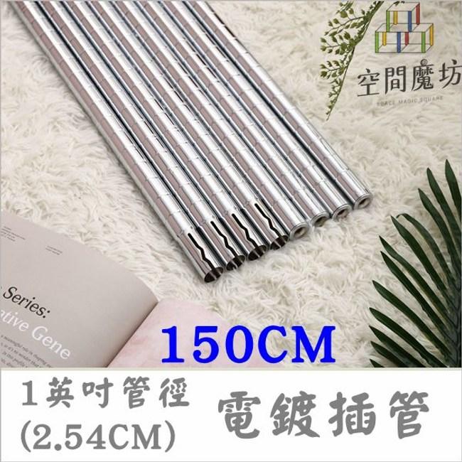 【空間魔坊】150公分 電鍍一英吋插管(四支) 【配件區】鐵架配件