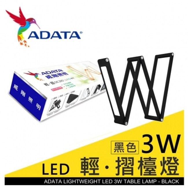 Adata折疊LED檯燈-黑
