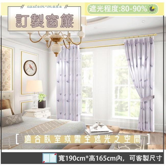 【宜欣居傢飾】鬱金香─訂製緹花遮光窗簾_紫W190*165cm內