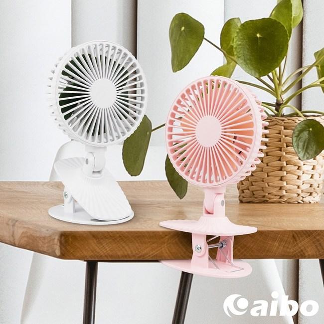 【aibo】USB充電 夾式/桌立兩用 可調速風扇(可拆卸清潔)粉紅色