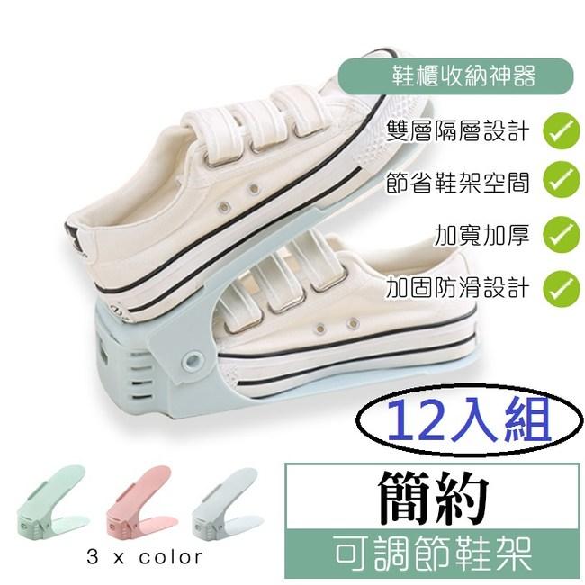 【未來都會家居生活館】簡約可調節鞋架 12入組1026 隨機出貨