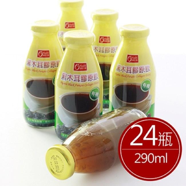 康健生機有機黑木耳膠原飲(290ml*24瓶)