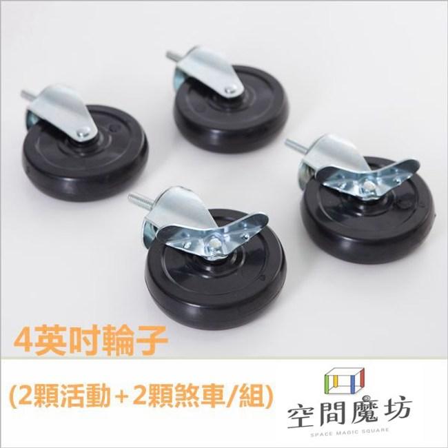 【空間魔坊】波浪架專用 100mm/4英吋 工業輪(兩活兩煞) 適用於1英吋鐵管