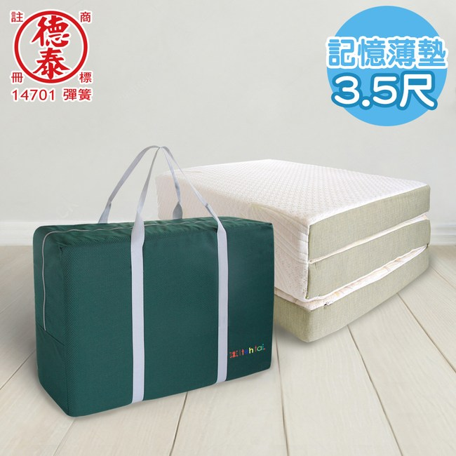 【德泰 索歐系列】10cm 記憶折疊薄墊-單人3.5尺(送抗菌枕1入)