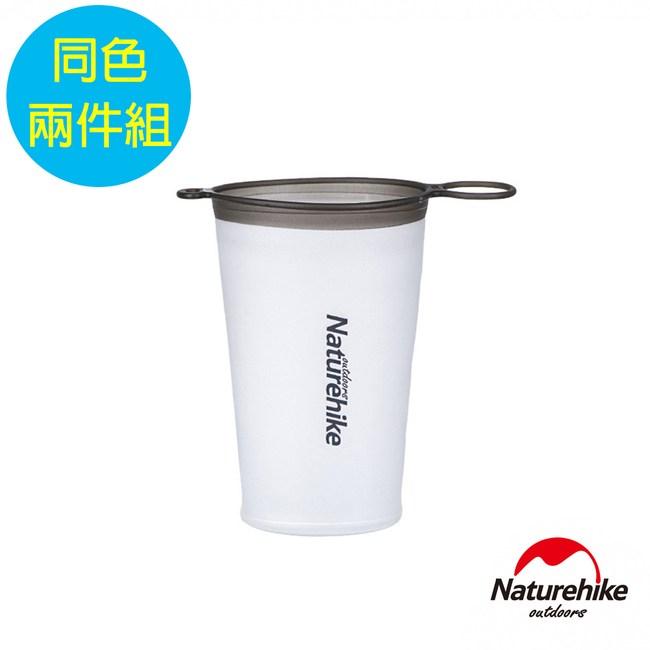 Naturehike 悠動戶外超輕巧便攜TPU折疊水杯 2件組 白色