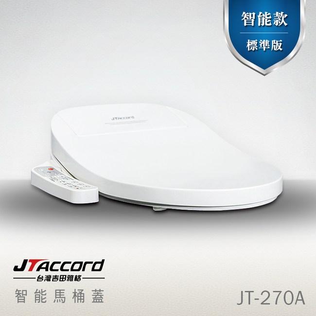 【台灣吉田】JT-270A 智能型微電腦馬桶蓋450x510x145mm