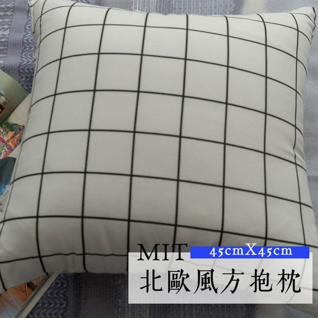 北歐風 〔白格子〕方抱枕 45cmX45cm 聚酯纖維棉 台灣製