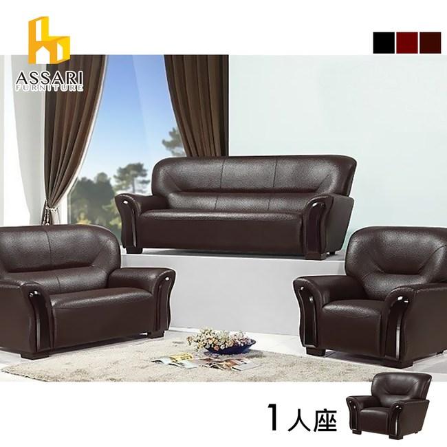 ASSARI-(黑)舒適雅致風格單人皮沙發