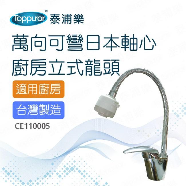【Toppuror 泰浦樂】萬向可彎低鉛立式廚房龍頭(CE110005