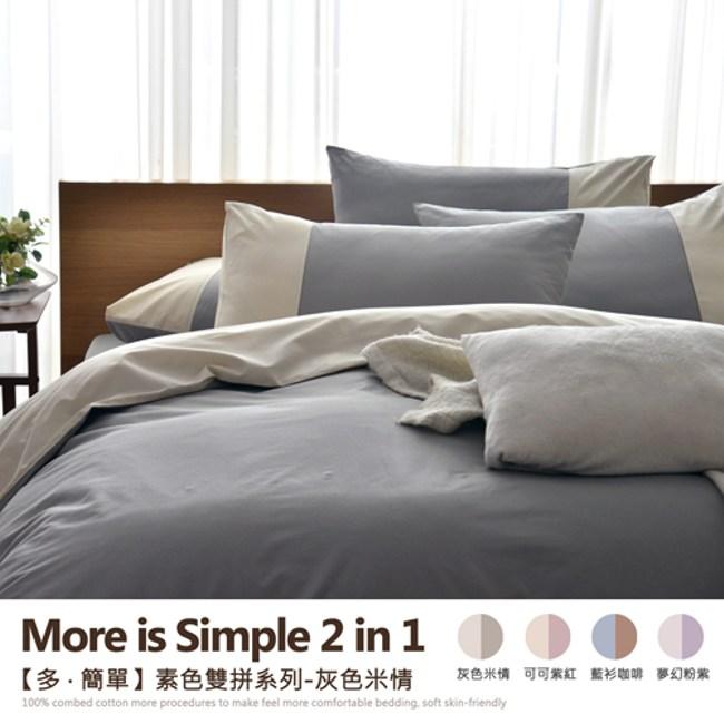 【班尼斯】5尺雙人床包枕套組 多簡單 素色雙拼系列-精梳純棉寢具-灰色米情