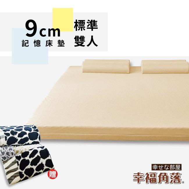 幸福角落 日本大和防蹣抗菌布套9cm波浪式記憶床墊入眠組-雙人5尺香檳金
